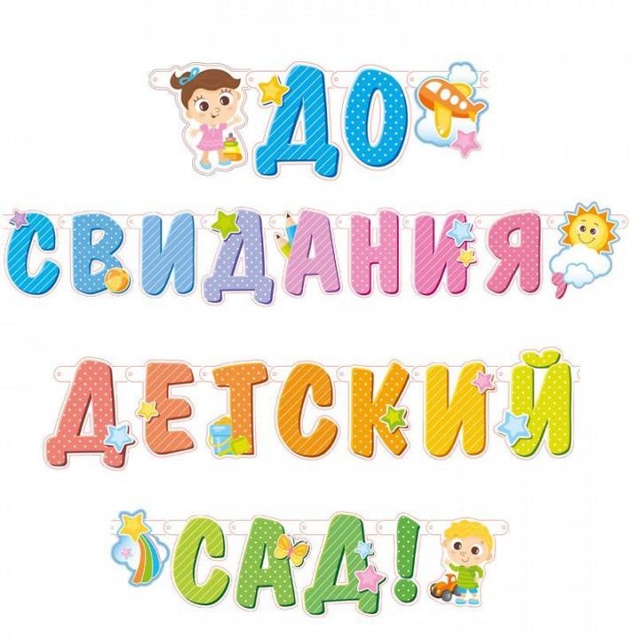 Гирлянда-буквы До свидания, детский сад!