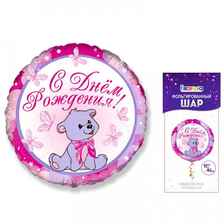 Круг С днем рождения мишка Девочка в упаковке