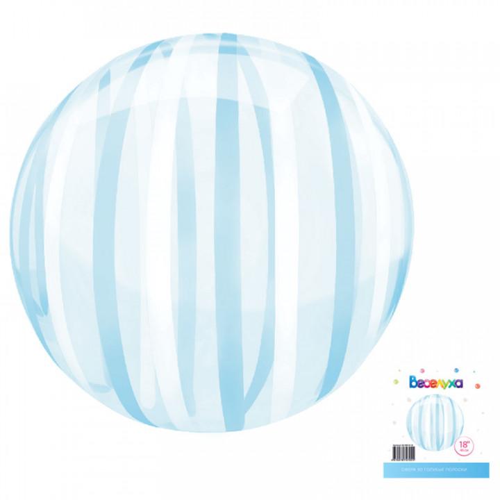 Сфера 3D Голубые полоски