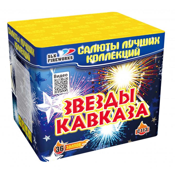 Звезды кавказа